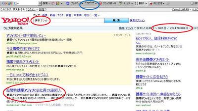Yahoo検索1位取得