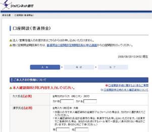 ジャパンネット銀行申込手順3