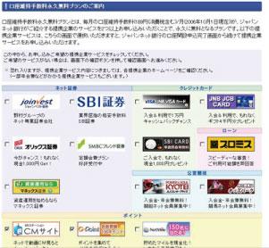 ジャパンネット銀行申込手順4
