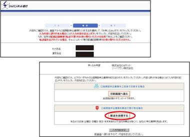 ジャパンネット銀行申込手順5