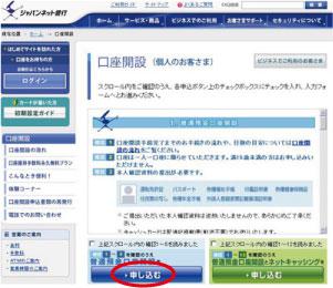 ジャパンネット銀行申込手順2