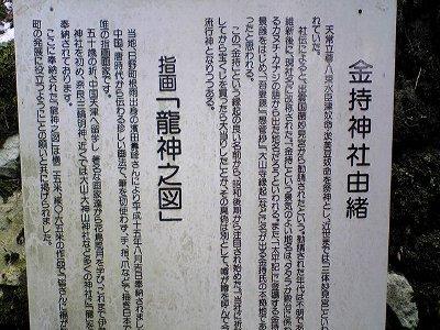 金持神社の説明